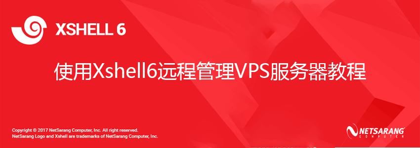 使用Xshell6远程管理VPS服务器