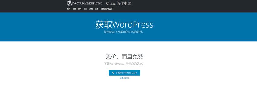 获取wordpress