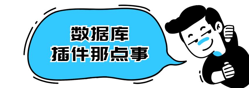 wordpress数据库插件