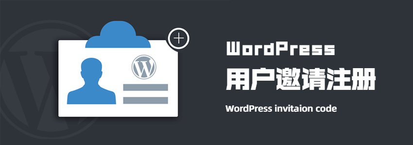 wordpress邀请码