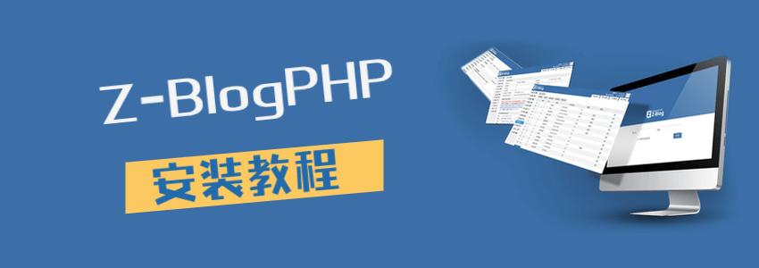 zblogphp安装教程