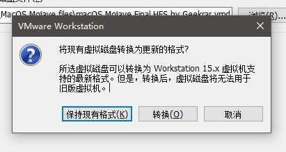 VMware Workstation Pro虚拟机安装MacOS Mojave系统图文教程