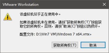 VM虚拟机获取所有权