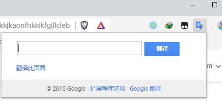 Google翻译插件