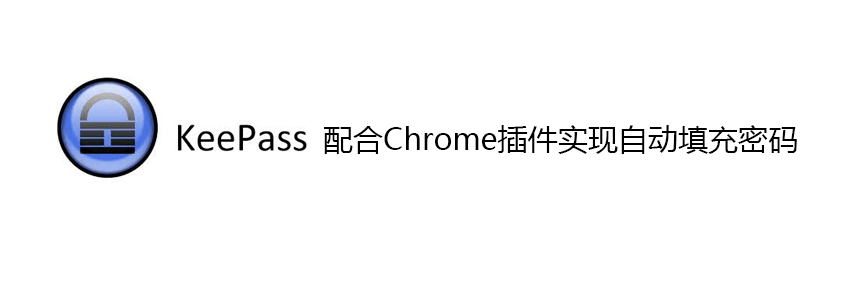 keepass配合chrome浏览器实现自动填充密码
