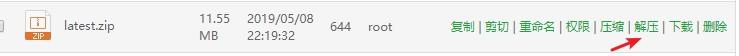 宝塔面板手动更新WordPress步骤