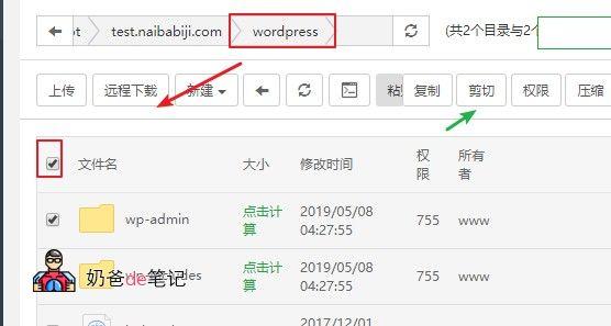 宝塔面板手动升级WordPress教程