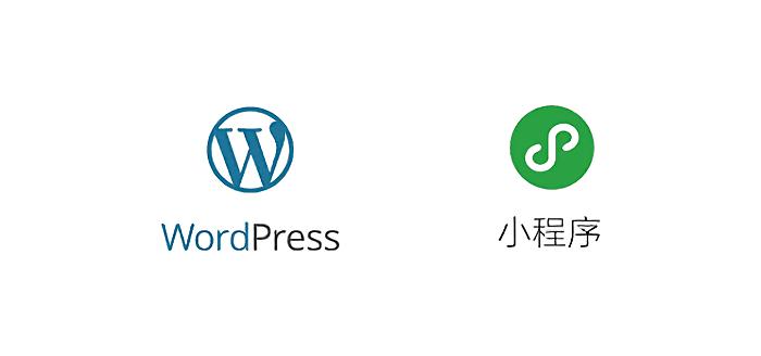 WordPress小程序