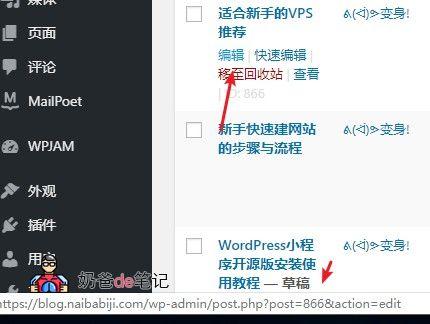 WordPress文章ID