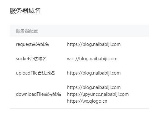 服务器域名