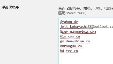 WordPress黑名单