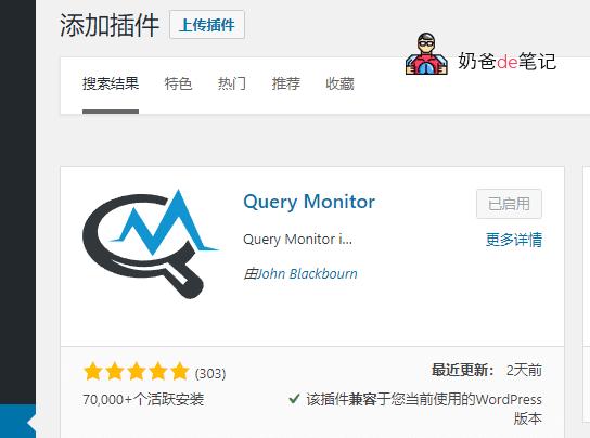 Query Monitor使用说明