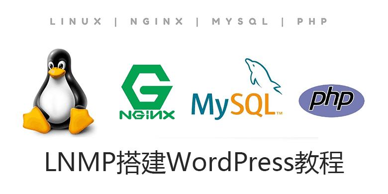 LNMP搭建WordPress教程