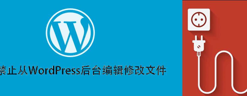 WordPress禁止修改文件