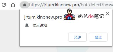Chrome通知权限