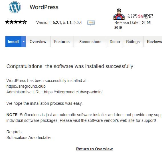 SiteGround一键安装WordPress完毕