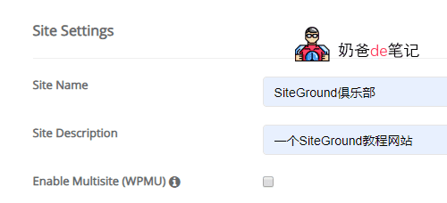 WordPress站点标题和副标题