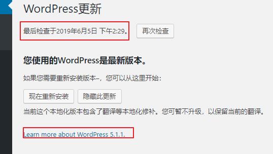 禁止WordPress更新检查