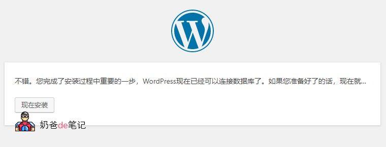 Wordpree搭建教程