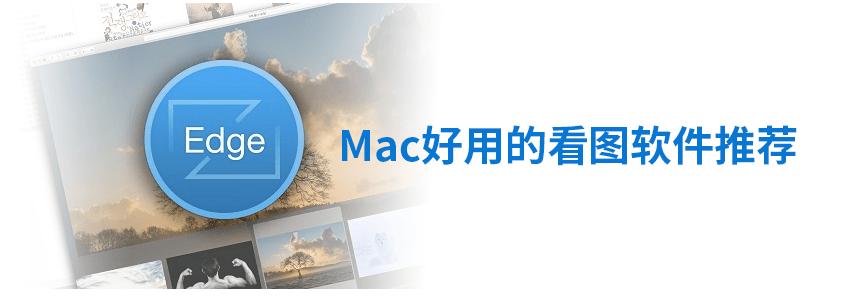 Mac好用的看图软件推荐