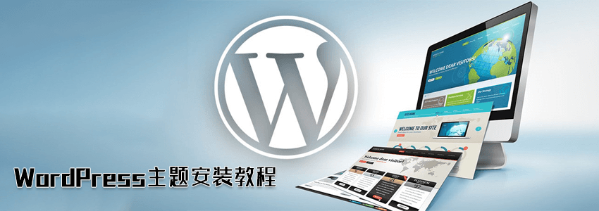 wordpress主题安装教程