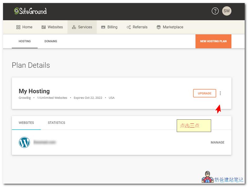 siteground如何停止续费