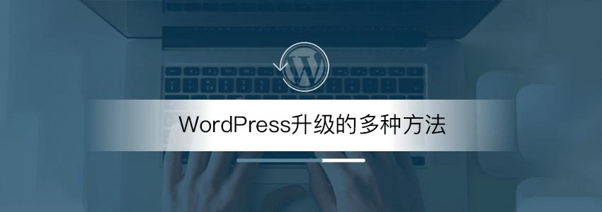 wordpress手动更新方法