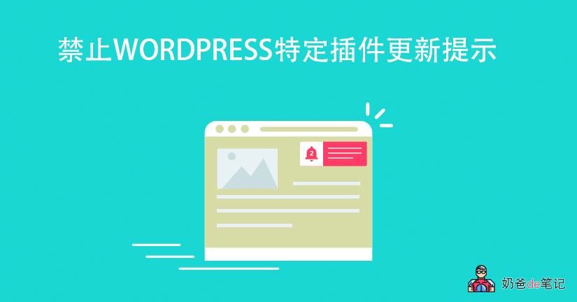 禁用WordPress特定插件通知提醒