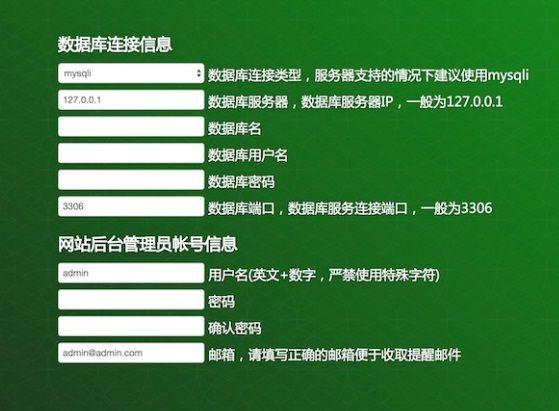 网站数据库填写界面