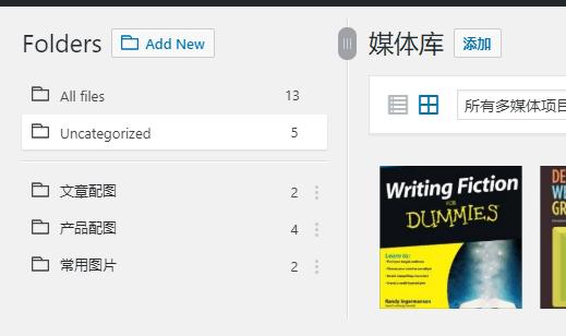 WordPress媒体库插件