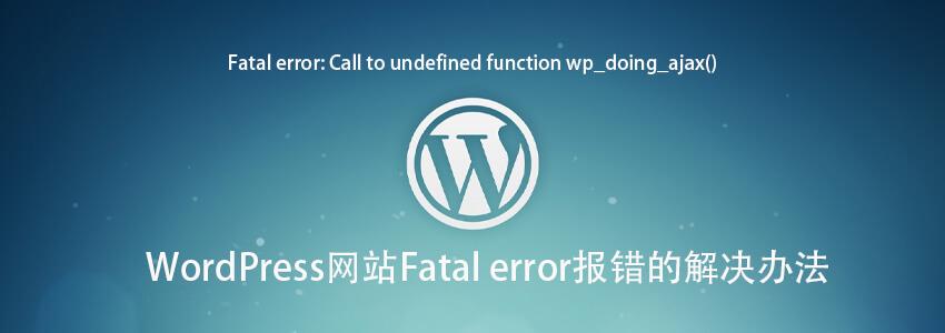 Fatal error错误