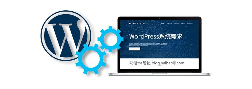 WordPress系统需求