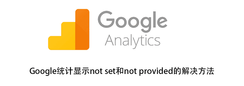 Google分析not set