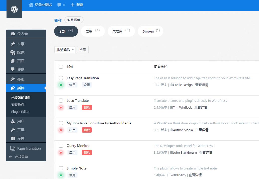 beautiful-custom-admin-theme
