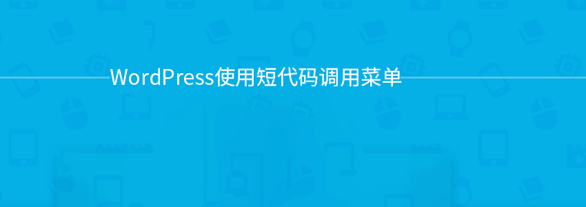 WordPress使用短代码调用菜单