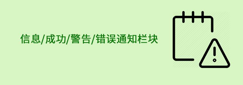 信息/成功/警告/错误通知栏块