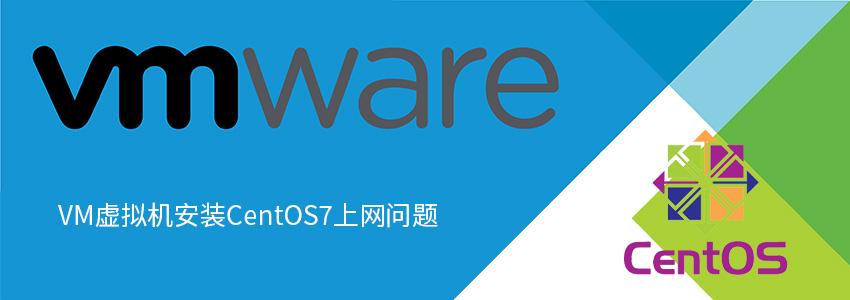 VMware虚拟机安装centos7无法上网
