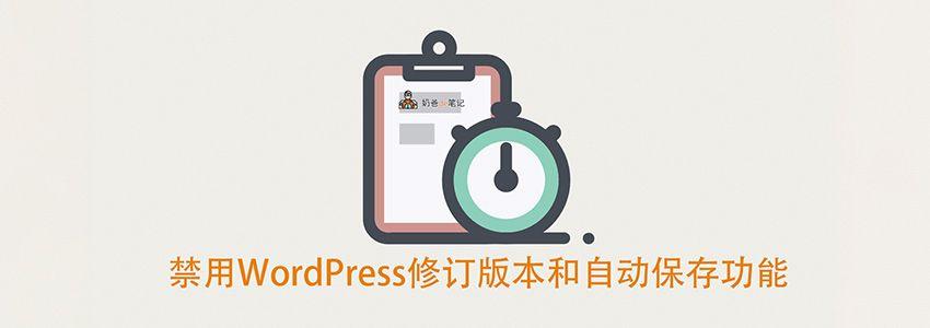 wordpress修订版本