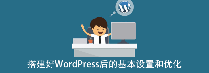 WordPresss设置优化