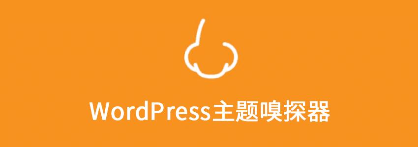 WordPress主题嗅探器