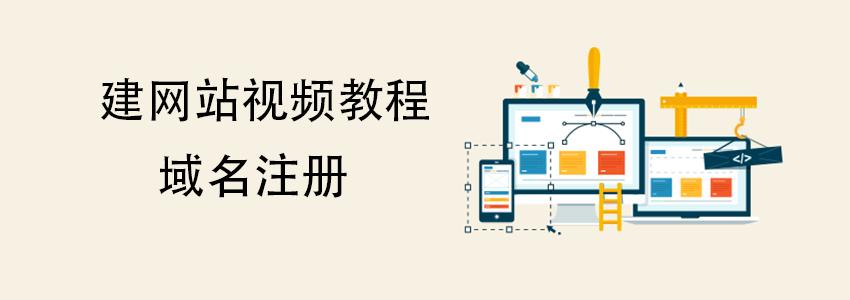 建网站视频教程 域名注册