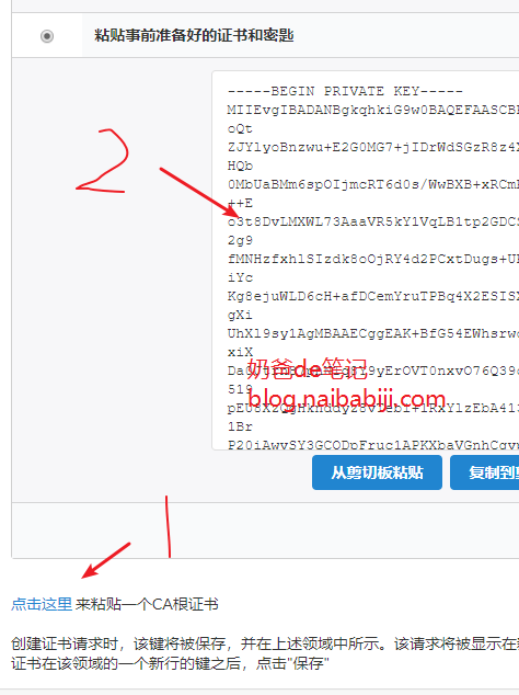 SSL证书数据