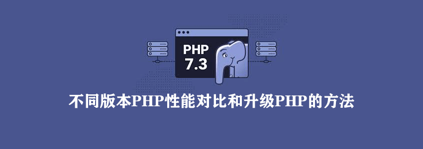 升级PHP7.3