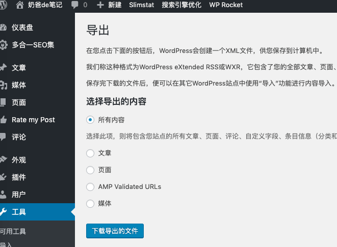 wordpress XML导出
