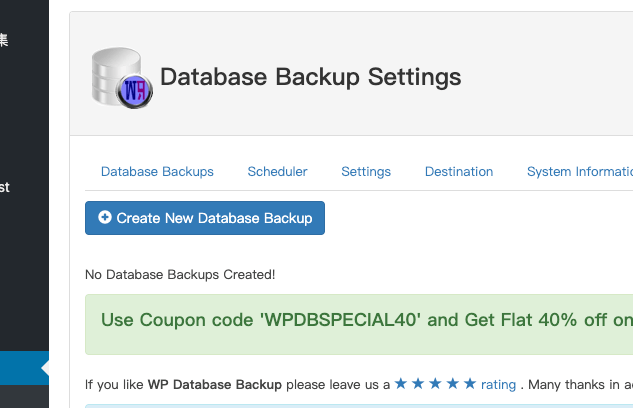 database备份插件