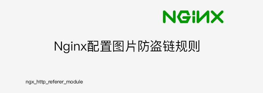 Nginx配置图片防盗链规则