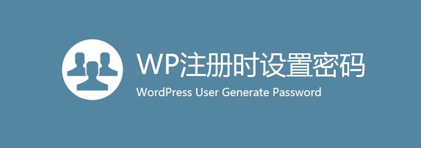 WordPress用户注册输入密码