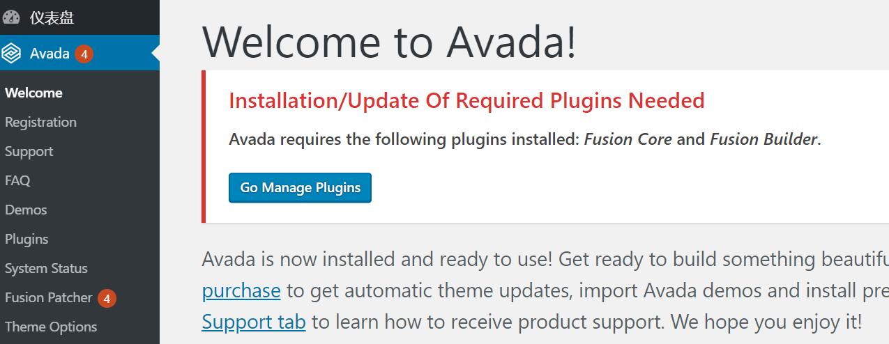 Avada主题插件