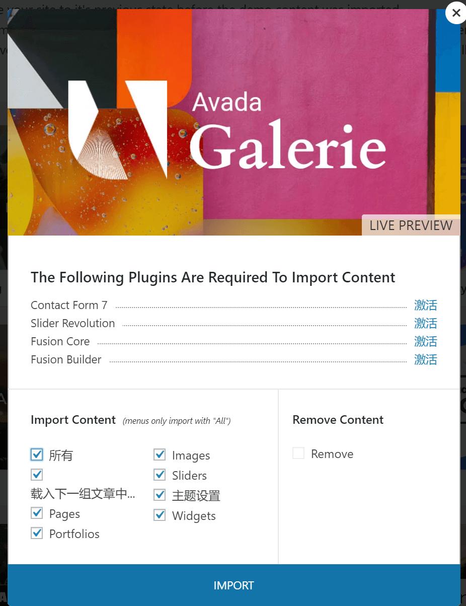 Avada演示数据导入