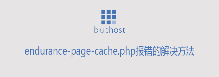 bluehost-endurance-page-cache-plugin